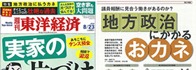 東洋経済 イメージ写真