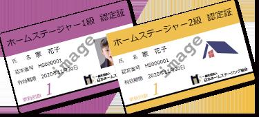 認定証カードサンプル