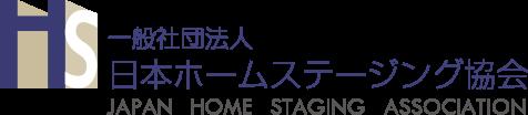 日本ホームステージング協会