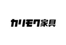 カリモク家具株式会社ロゴ
