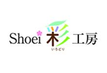Shoei 彩工房 昭栄建設グループロゴ